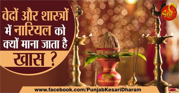 why is coconut special in the vedas and shastra