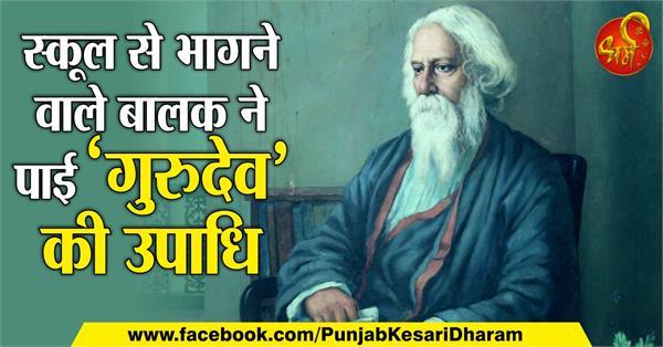 rabindranath tagore story in hindi