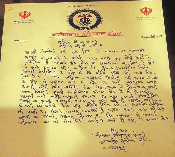 kjf wrote threat letter to indian agencies and amarinder