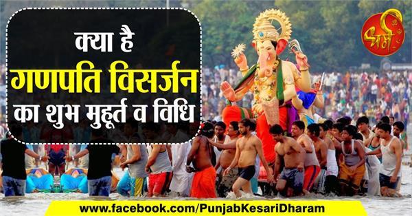 auspicious time and rules of ganpati visarjan