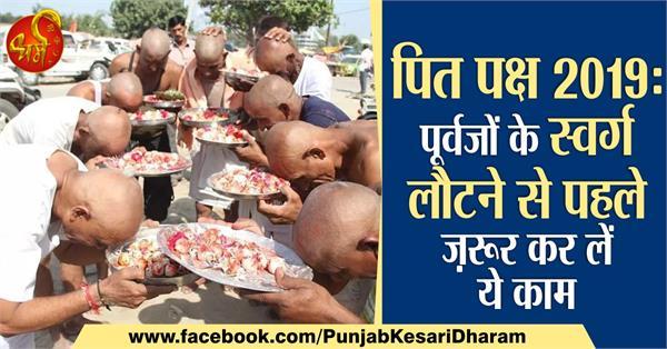 special jyotish upay of pitru paksha