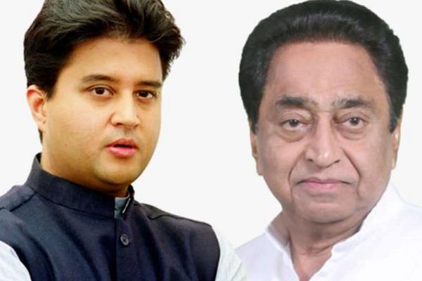 offensive tweets about cm kamal nath and scindia