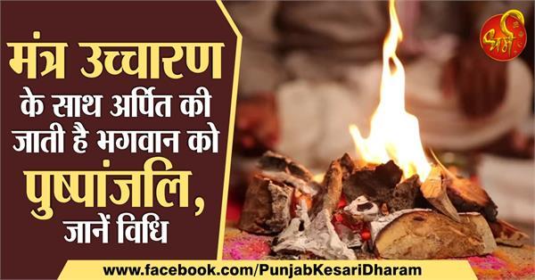 mantra pushpanjali sloka in hindi