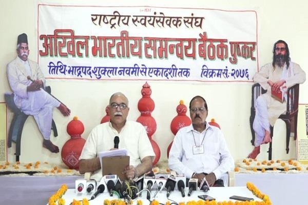 pushkar rss coordination meeting rajasthan mohan bhagwat news