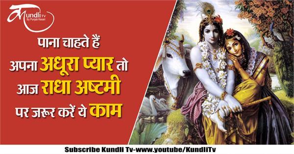 radha ashtami upay