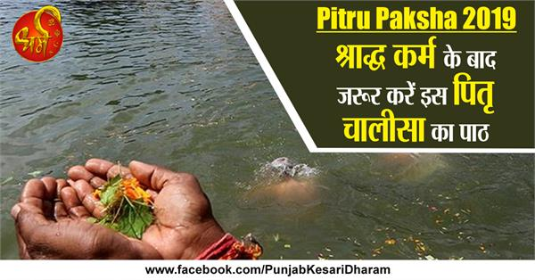 pitra chalisa path