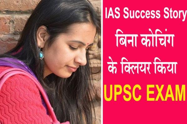 ias success story upsc exam cracked without coaching