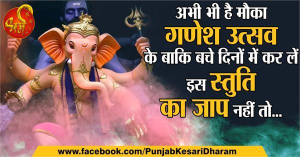 ganpati atharvashirsha path in hind