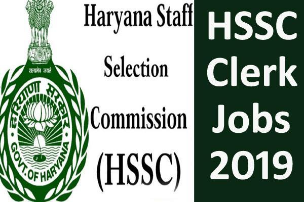 hssc clerk admit card 2019 released