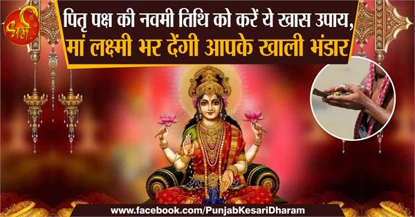 pitru pakshu jyotish upay related to devi lakshmi