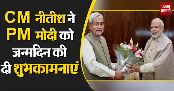 cm nitish give his best wishes to pm modi