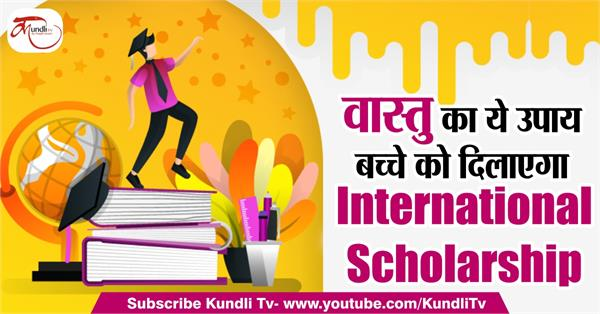 these vastu tips help to get international scholarship