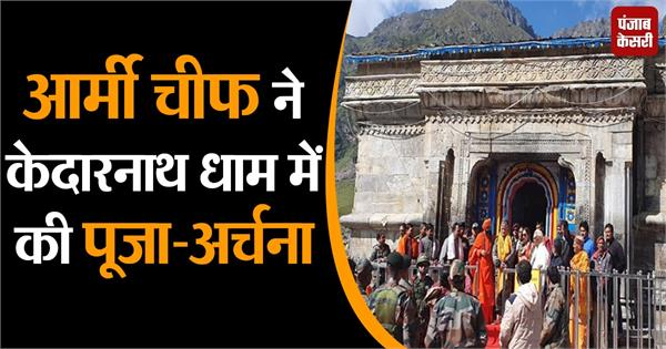 army chief worshiped in kedarnath dham