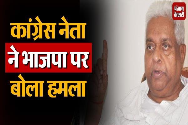congress leader targets bjp