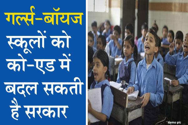 delhi government can change girls boys schools to co ed