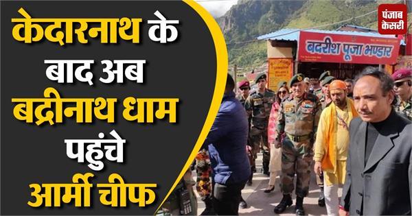 army chief bipin rawat reached badrinath dham