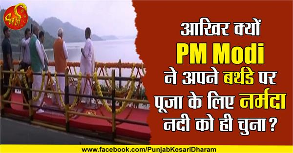 pm narendra modi offers prayers at sardar sarovar dam