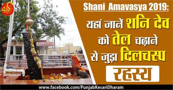 know interesting secrets related to offering oil to shani dev