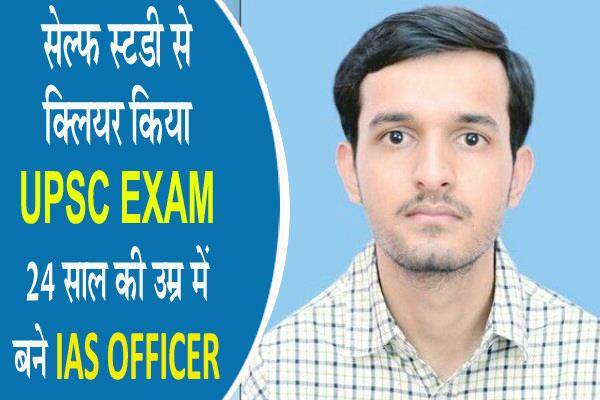 ias success story of abhishek from himachal achieved 32nd rank in all india