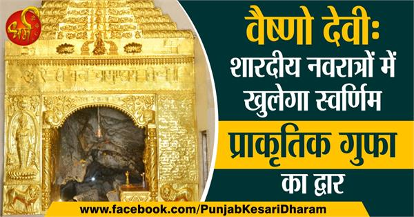 vaishno devi golden natural cave door will open in shardiya navratri