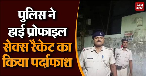 police busted sex racket