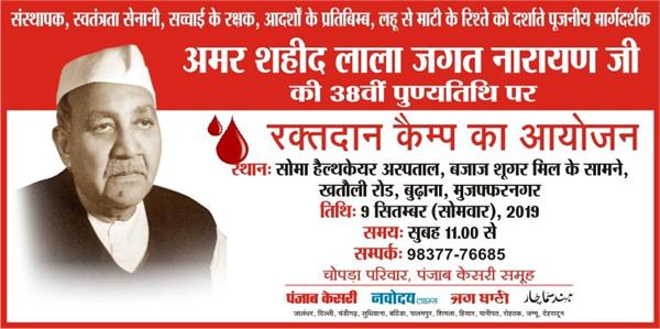 blood donate camp will be held on monday under the punjab kesari