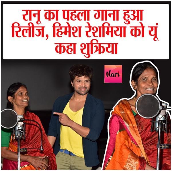 रानू का पहला गाना हुआ रिलीज, हिमेश रेशमिया को यूं किया 'शुक्रिया'
