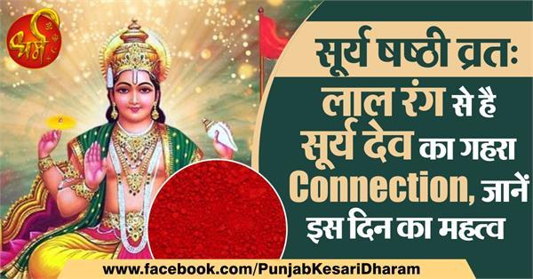 surya shashthi vrat