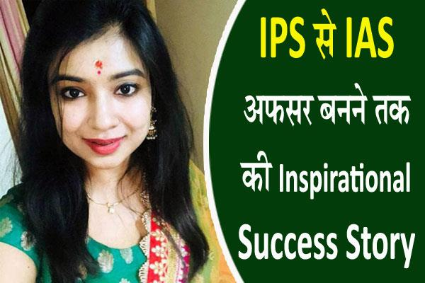 inspirational success story from ips to ias officer