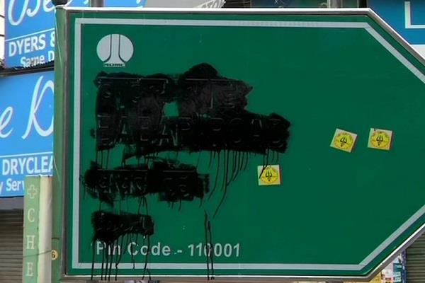 hindu sena workers have defaced babar road signboard