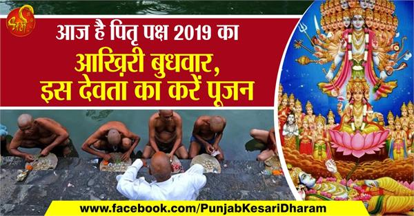today is the last wednesday of pitru paksha 2019