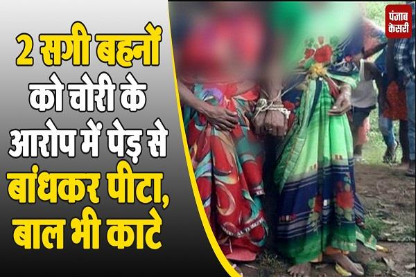 humanity shamed 2 sisters ranchi tied up beaten on charges of theft cut hair