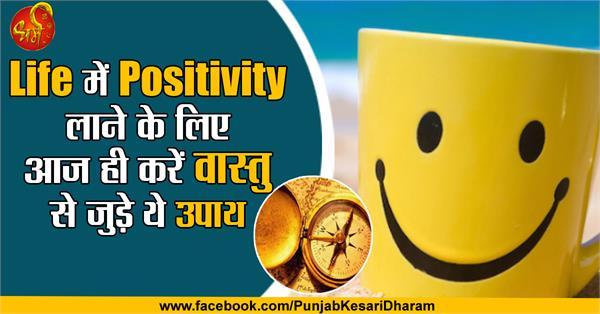 vastu tips for positive life