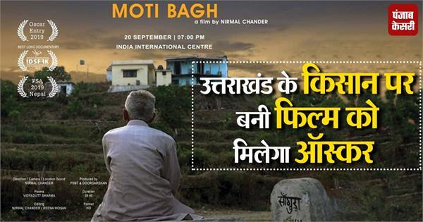 documentary motibagh will get oscar