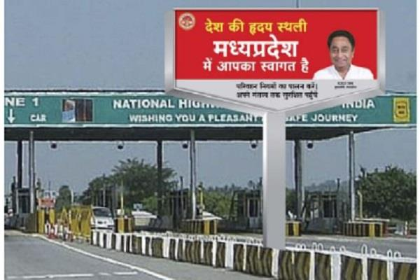 cm kamal nath took this initiative to prevent road accidents