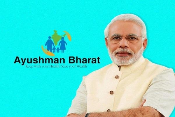 pm modi says ayushman bharat yojana is breaking the vicious cycle of disease