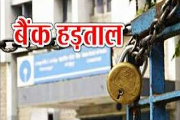 bank strike 4 days all banks will be closed