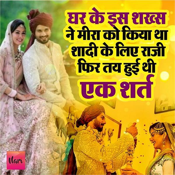 शाहिद से शादी के लिए राजी नहीं थी मीरा, पहली बार दामाद को देख ऐसा था ससुर का रिएक्शन
