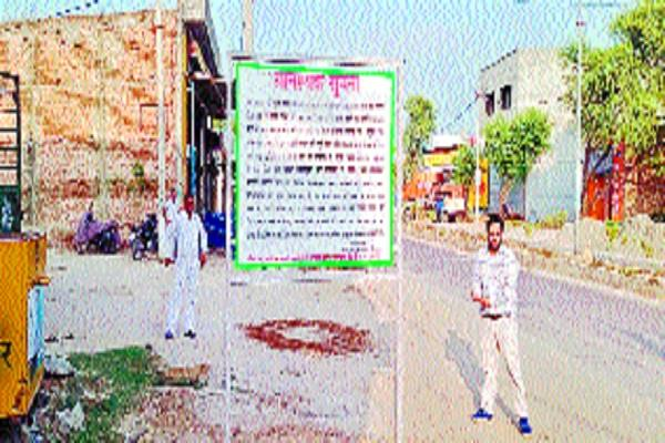 d t p sign board on illegal colonies
