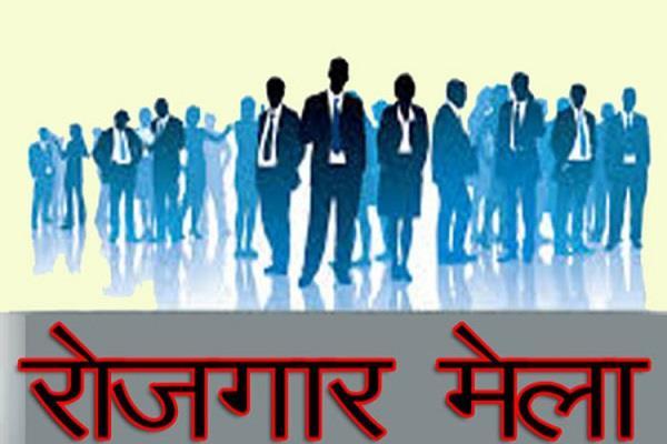 shri anandpur sahib employment fair canceled
