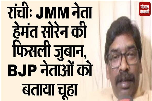 ranchi jmm leader hemant soren slipped tongue told bjp leaders