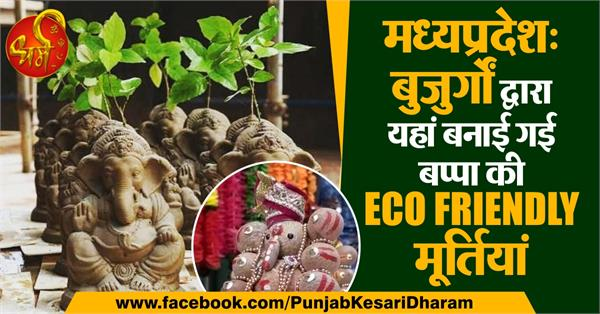bappa eco friendly sculptures made by elders here