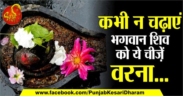 never offer these things to lord shiva or else