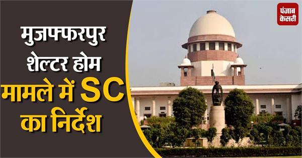 sc decision in muzaffarpur shelter home case