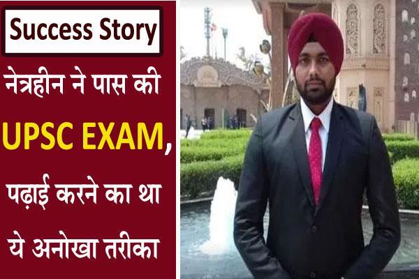 ias success story of ankurjit singh
