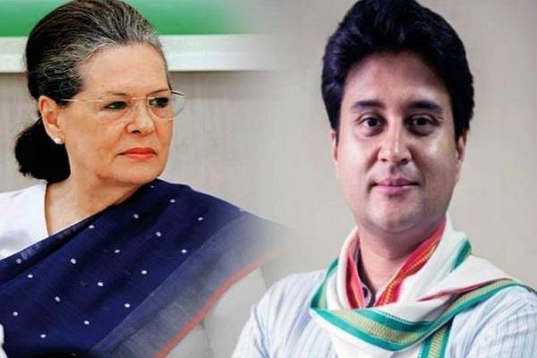 scindia s meeting with sonia to be canceled today