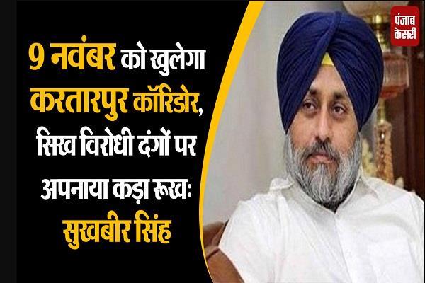 sukhbir singh badal kartarpur corridor nov 9 strong stand anti sikh riots