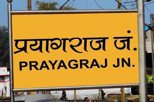 bench of railway claims tribunal to open in prayagraj