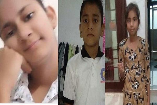 3 siblings went to school missing