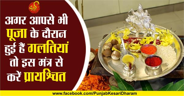 do this mantra jaap after pooja